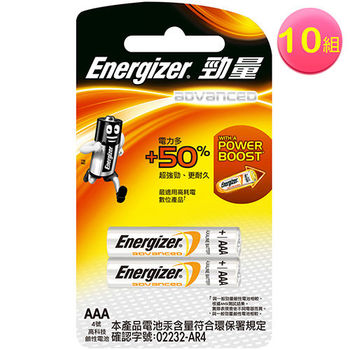 勁量 高科技鹼性電池4號(2入)x10組