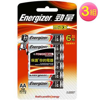 勁量 鹼性電池3號(12入)x3組