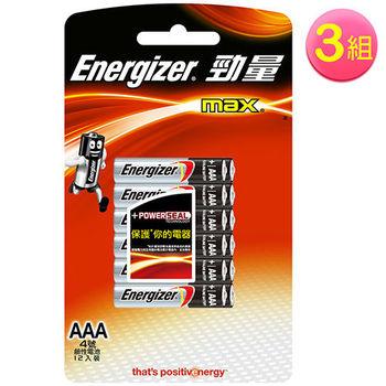 勁量 鹼性電池4號(12入)x3組