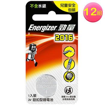 勁量 鈕扣型鋰電池2016(1入)x12組
