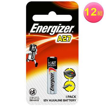 勁量 汽車遙控器電池A27-12V x12組