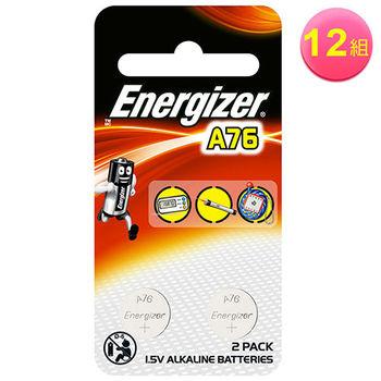 勁量 鈕扣型鋰電池A76(2入)x12組