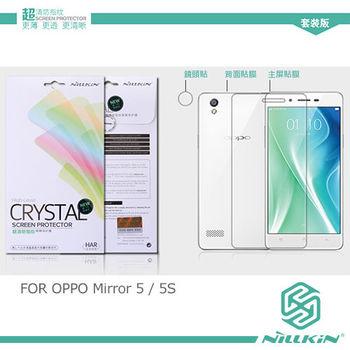 NILLKIN OPPO Mirror 5s 超清防指紋保護貼