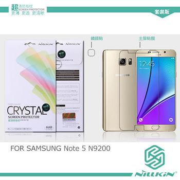 NILLKIN SAMSUNG Note 5 N9200/N9208 超清防指紋保護貼 - 套裝版