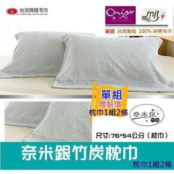 MIT商品【台灣興隆毛巾製】奈米竹炭紗枕巾(1組/2條裝)