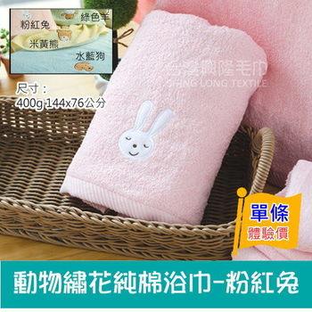【台灣興隆毛巾製】素色動物繡花純棉浴巾--粉紅兔(單條)