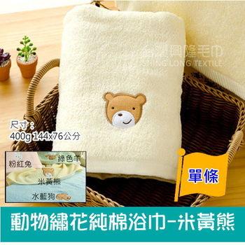 【台灣興隆毛巾製】素色動物繡花純棉浴巾--米黃熊(單條)