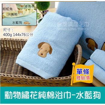 【台灣興隆毛巾製】素色動物繡花純棉浴巾--水藍狗(單條)