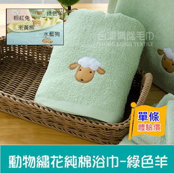 【台灣興隆毛巾製】素色動物繡花純棉浴巾--綠色羊(單條)
