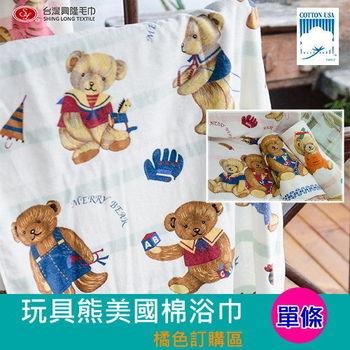 MIT商品【台灣興隆毛巾製】美國棉玩具熊浴巾--橘色 (單條)