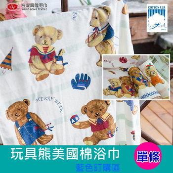 MIT商品【台灣興隆毛巾】美國棉玩具熊浴巾--藍色 (單條)