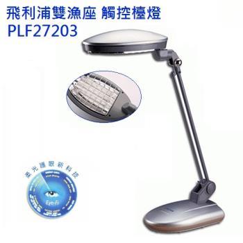 【PHILIPS 飛利浦】雙漁座防眩光護眼檯燈 PLF27203