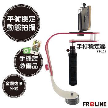 FReLINE 攝影手持穩定器 360度旋轉 / 小孩 / 寵物 / 旅行 /側錄 _ FS-101