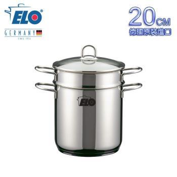 《德國ELO》不鏽鋼煮麵鍋 (20cm)