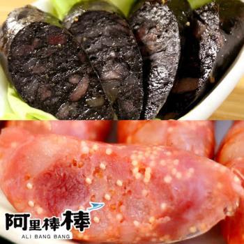 《阿里棒棒》原味飛魚卵香腸+墨魚香腸(300g/包,共五包)