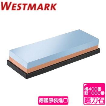 《德國westmark》Schleifstein 雙面磨刀石(400/1000番)1015 2260