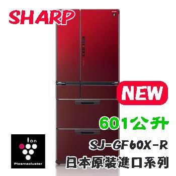 ★加碼贈好禮★【SHARP夏普】601L日本原裝六門對開冰箱 SJ-GF60X-R 琥珀紅