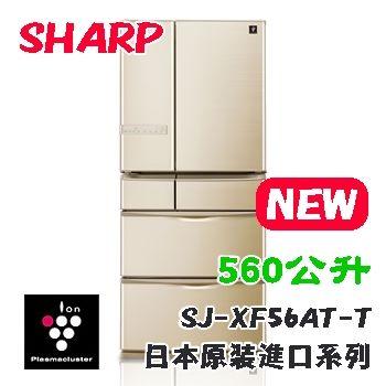 ★加碼贈好禮★【SHARP 夏普】560L日本原裝六門對開冰箱SJ-XF56AT-T  (玫瑰金)