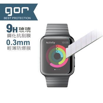APPLE Watch (38mm) 智慧型手錶 鋼化玻璃保護貼