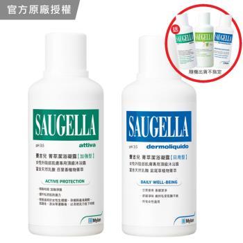 SAUGELLA賽吉兒 pH3.5菁萃潔浴凝露(2入組)