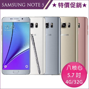 SAMSUNG Galaxy Note 5 32G/4G 八核5.7吋 雙卡智慧機 N9208 -送原廠冷水壺+軟背殼+9H玻璃保貼