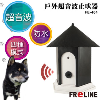 【FReLINE】戶外超音波止吠器 / 寵物FE-404