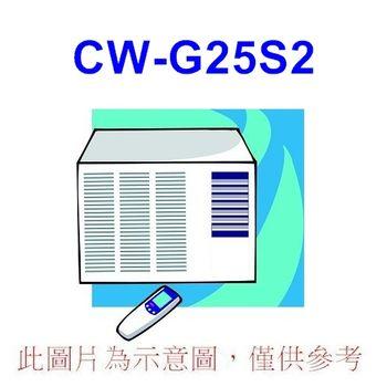 買就送【Panasonic國際】4-6坪右吹窗型冷氣CW-G25S2
