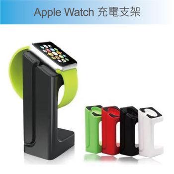 Apple Watch 智慧手錶充電支架 38mm/42mm 手環充電座 充電底座 充電架 展示架