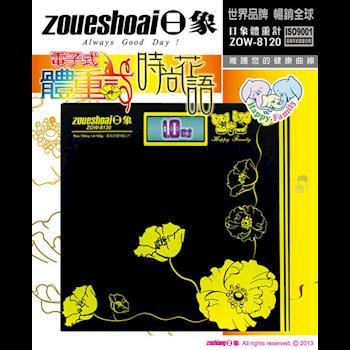 【日象】電子體重計-時尚花語 ZOW-8120