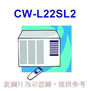 【Panasonic國際】2-4坪左吹定頻冷專窗型冷氣CW-L22SL2