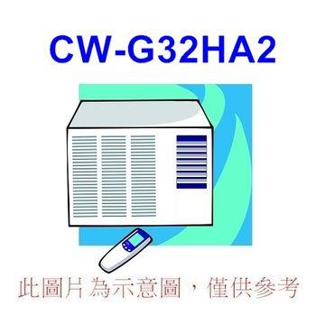 買就送【Panasonic國際 】5-6坪變頻冷暖右吹窗型冷氣CW-G32HA2