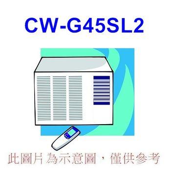 雙重送【Panasonic國際】7-9坪定頻左吹窗型冷氣CW-G45SL2