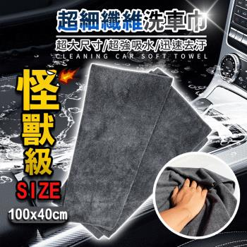 超細纖維洗車吸水巾40x100cm