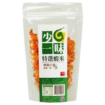 十翼饌  少一味系列 特選蝦米x4包