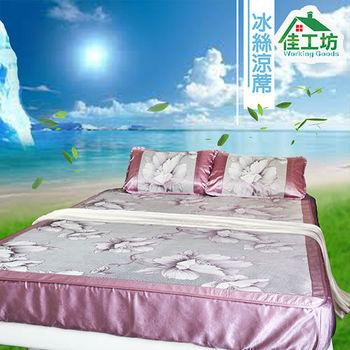 佳工坊 頂級冰絲涼蓆三件床包組(雙人加大180x198cm)