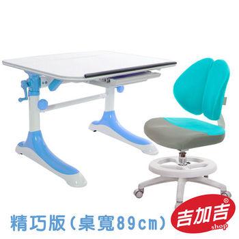 吉加吉 兒童 多功能 成長 書桌 TW-3689 MBB (精巧款-水藍組) 搭配 雙背椅