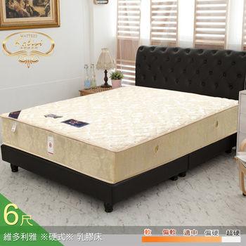 Kalisi 卡莉絲 維多利雅乳膠獨立筒床墊-6尺雙人