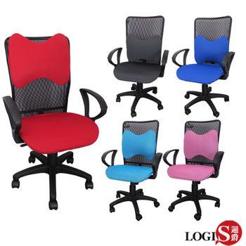 LOGIS邏爵~大CHU.CHU護腰全網背透氣涼椅/辦公椅/涼椅/電腦椅