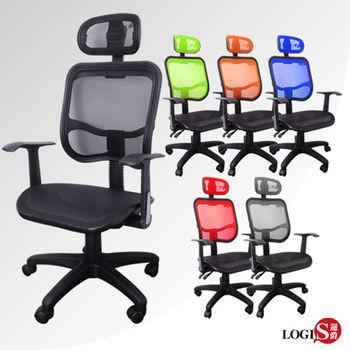 LOGIS邏爵~盛夏六彩頭枕式全網椅/辦公椅/電腦椅/主管椅