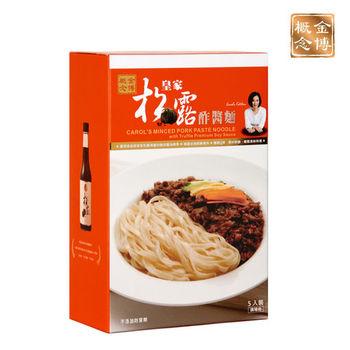 《金博概念》皇家松露酢醬麵(300g*5包/盒,共三盒)