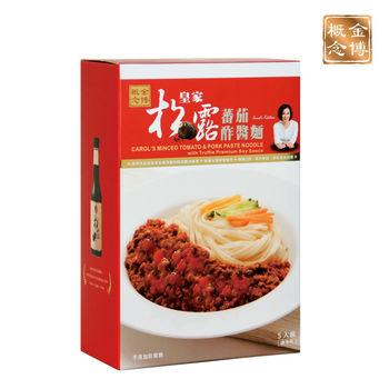 《金博概念》皇家松露蕃茄酢醬麵(300g*5包/盒,共三盒)