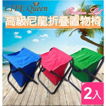 【Life Queen】防水尼龍高級置物袋折疊椅(超值2入組)