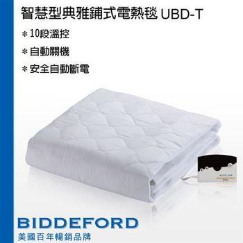 【BIDDEFORD】美國舖式電毯 137*191 UBD-F