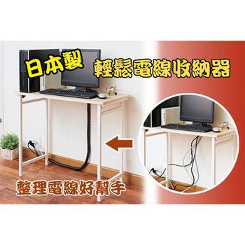 【日本COGIT】辣味防咬收納線