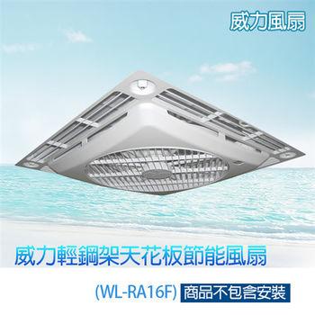 【威力】台灣製造節能風扇(14吋)WL-RA16F