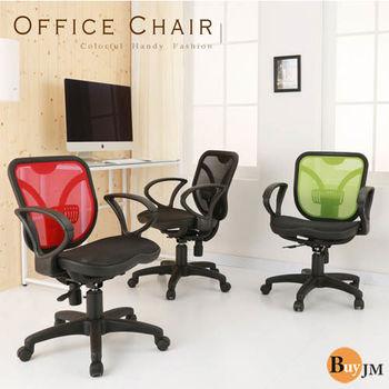 BuyJM 全網透氣辦公椅/電腦椅(三色可選)