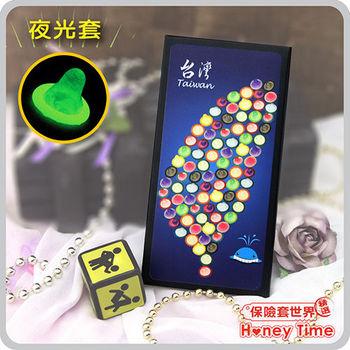 【保險套世界精選】哈妮來.夜光寶盒系列(台灣)
