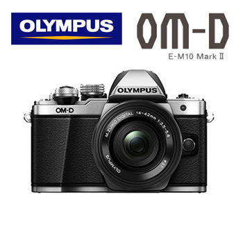 OLYMPUS OM-D E-M10 Mark II  +14-42mm EZ - 公司貨 ( E-M10 II )