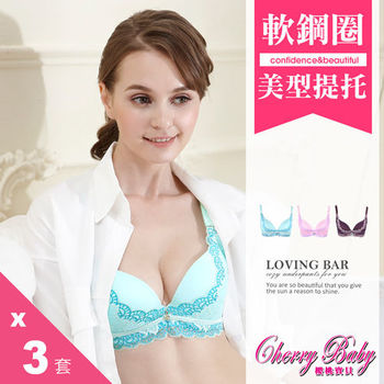 【Cherry baby】法式雙色蕾絲深V集中機能型成套內衣(3套組)