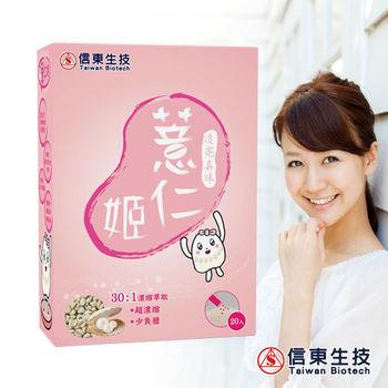 【信東生技】薏仁姬--珍珠薏仁水單盒